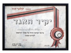 פרס יקיר האגד עוצבת קלע-דוד