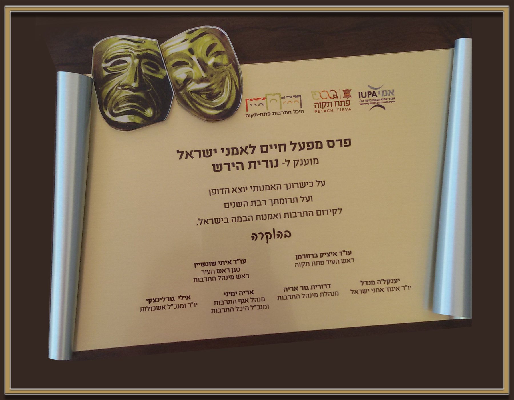 Lifetime Achievement Award from the Israel Artists Associatio2016